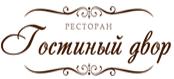 логотип ресторана гостиный двор