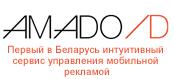 логотип клиента амадо