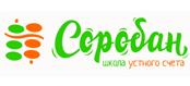 логотип клиента соробан