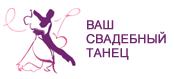 логотип ваш свадебный танец