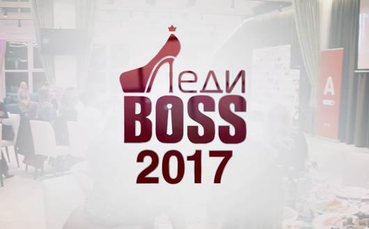 Маркетинговый партнёр леди босс 2017